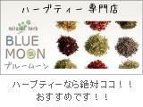 ハーブティー専門店 BLUE MOON