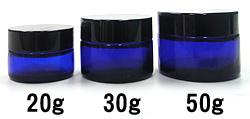 遮光ジャー(ブルー)50g用 ☆特別価格☆