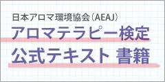 アロマテラピー検定公式テキスト