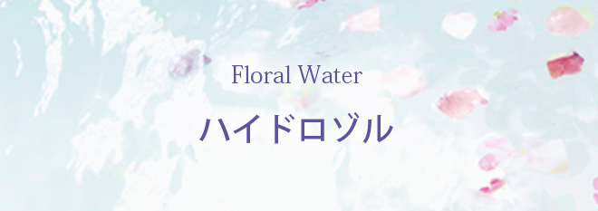Floral Water ハイドロゾル 新商品入荷