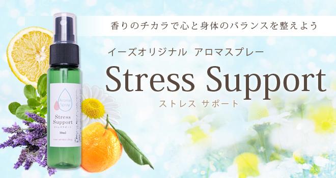 オリジナルアロマスプレー Stress Support