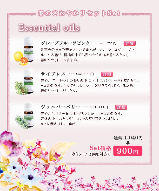 春のさわやかリセットSet グレープフルーツピンク サイプレス ジュニパーベリー