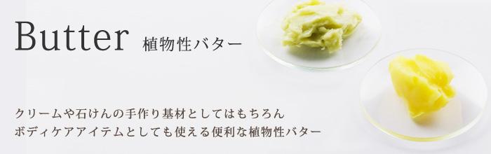 植物性バター