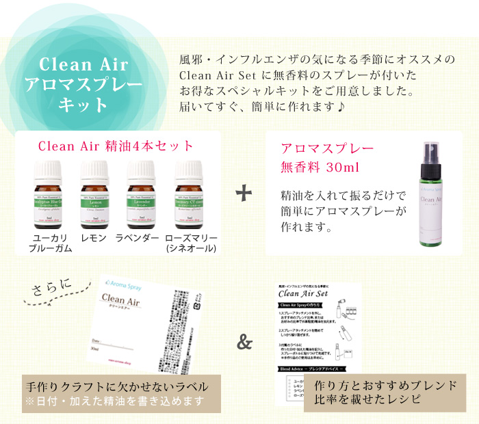 Clean Air Set