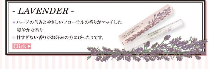 ネイルオイルペン(ラベンダーの香り)