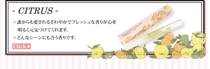 ネイルオイルペン(シトラスの香り)