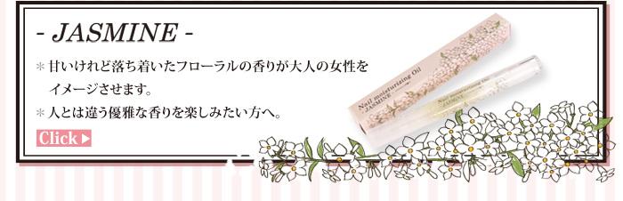 ネイルオイルペン(ジャスミンの香り)
