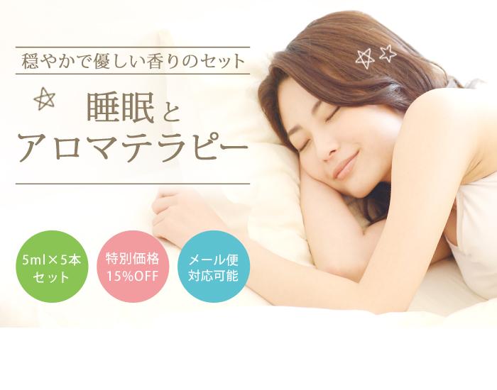 睡眠とアロマ