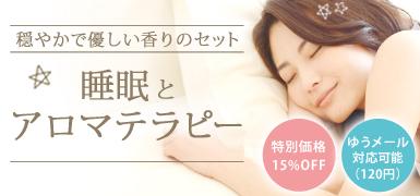睡眠とアロマテラピー