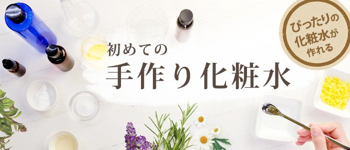 初めての手作り化粧水