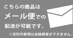 メール便可能商品