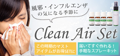 Clean Air Set
