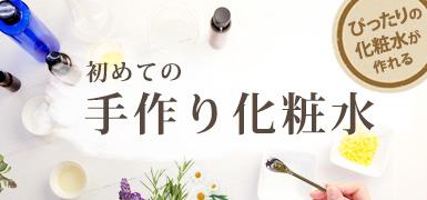 手作り化粧品