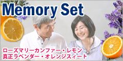 Memory Set