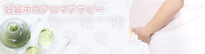 妊娠中のアロマテラピー