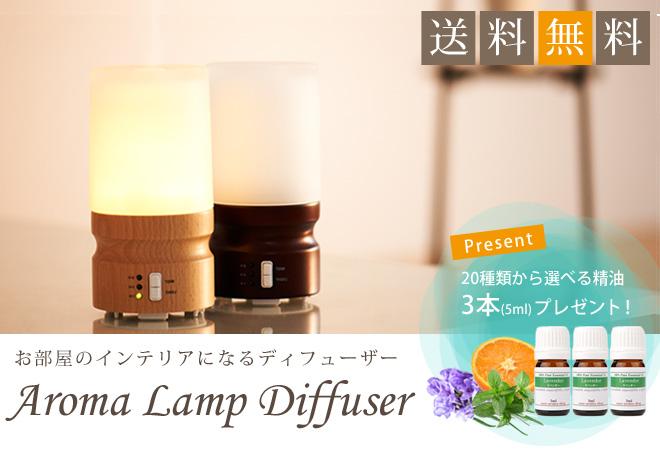 Aroma Lamp Diffuser 香りをインテリアにする