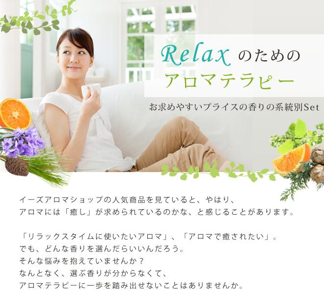 Relaxのためのアロマテラピー