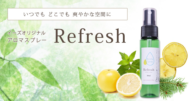 オリジナルアロマスプレー Refresh