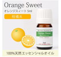 オレンジスィート
