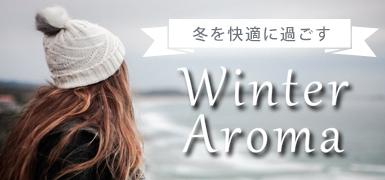 winter aroma