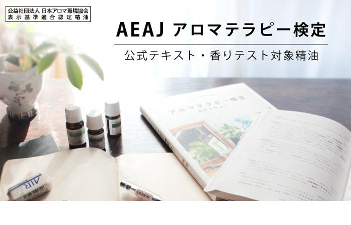 AEAJ アロマテラピー検定