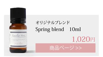 spring オリジナルブレンド 10ml