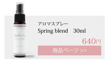 spring アロマスプレー 30ml