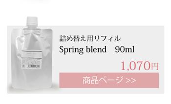 spring アロマスプレー 詰め替えリフィル 90ml