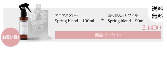 spring セット