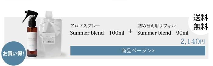 アロマスプレー 100ml+詰め替え用リフィル 90ml