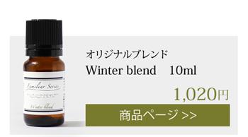 winter オリジナルブレンド 10ml