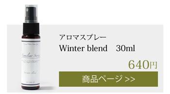 winter アロマスプレー 30ml