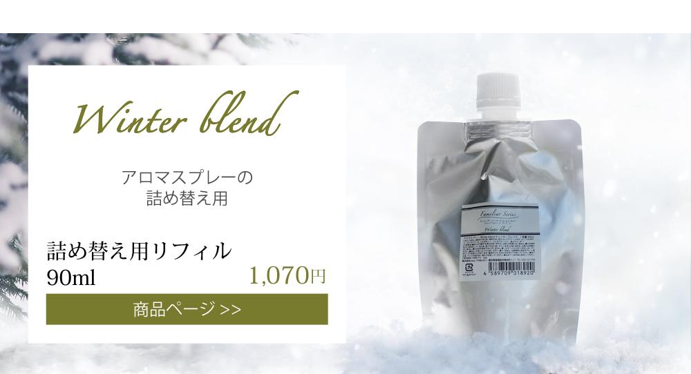 winter アロマスプレー 詰め替え用リフィル 90ml