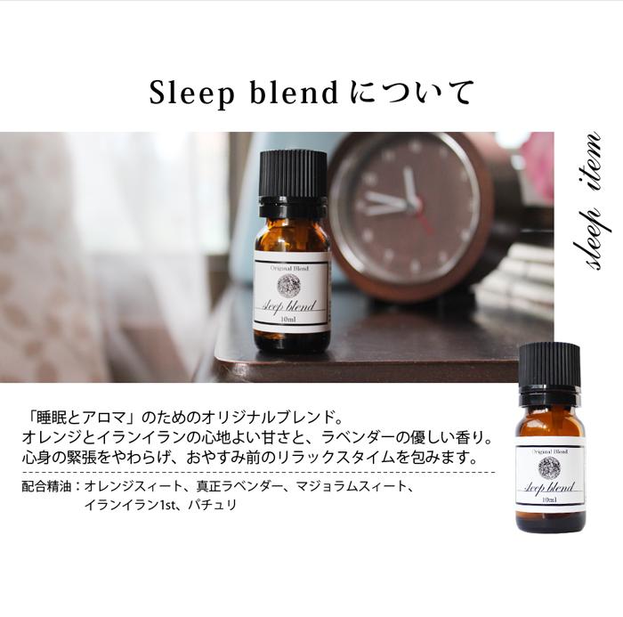 Sleep blend 10ml