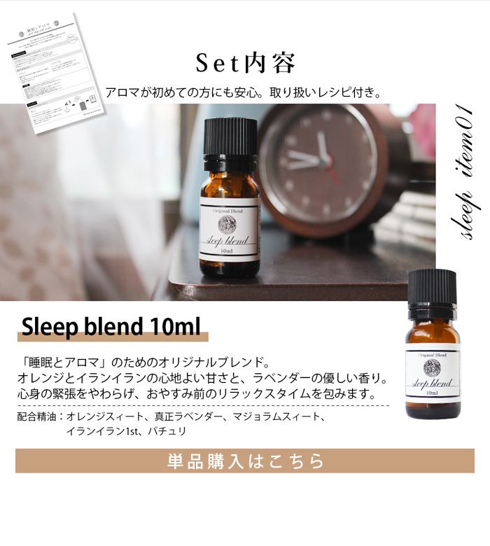 Sleep blend 10ml