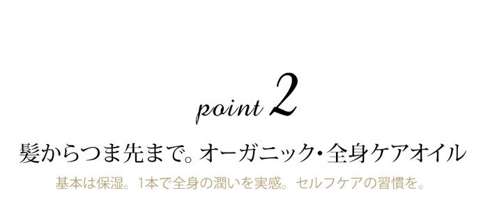 Point2 全身ケアオイル