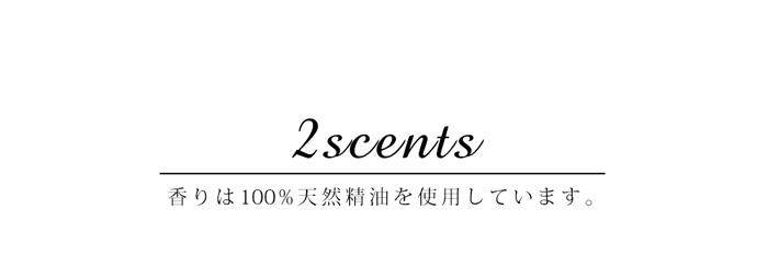 2つの香り