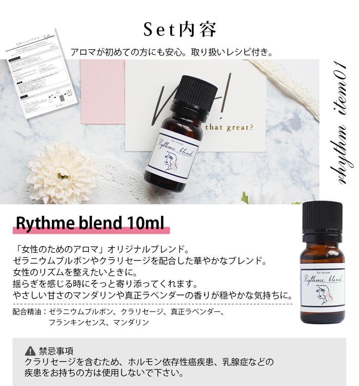 Rythme blend 10ml