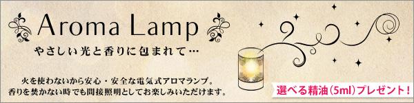 アロマランプ