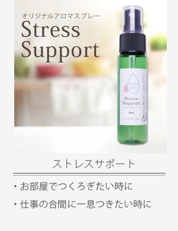 ストレスサポート