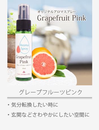 グレープフルーツピンク