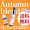autumn送料無料
