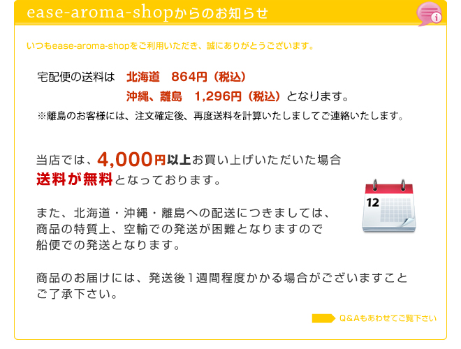 当店では、5,000円以上お買い上げいただいた場合送料が無料となっております。また、北海道・沖縄・離島への配送につきましては、商品の特質上、空輸での発送が困難となりますので船便での発送となります。商品のお届けには、発送後1週間程度かかる場合がございますことご了承下さい。
