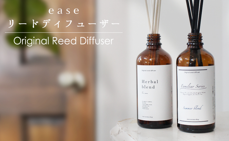 ease_diffuser