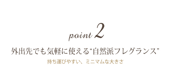 Point2 自然派フレグランス