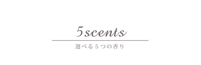 選べる5つの香り