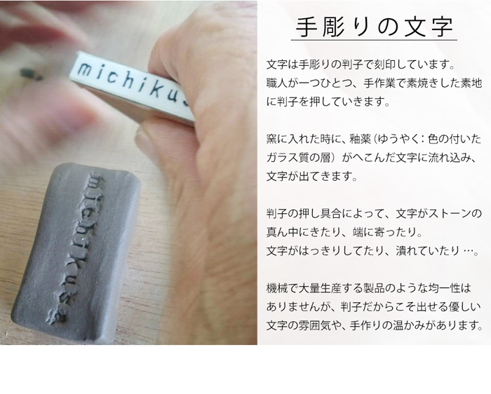 手彫りの文字